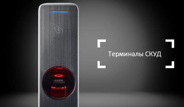 Терминалы СКУД