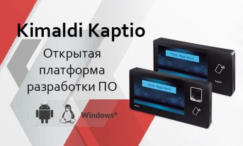 Kimaldi Kaptio - Open development platform_R