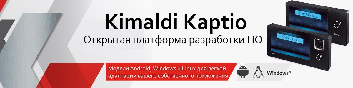 Kimaldi Kaptio - Plataforma de desarrollo abierta_ru_2