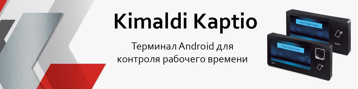 Kimaldi Kaptio - Терминал Android для контроля рабочего времени