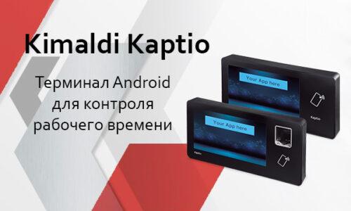 Kimaldi Kaptio - Терминал Android _mobile